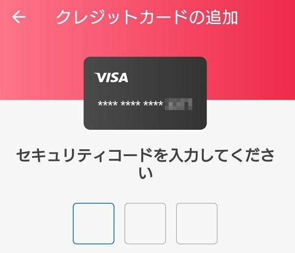 Yahoo!カード セキュリティ登録