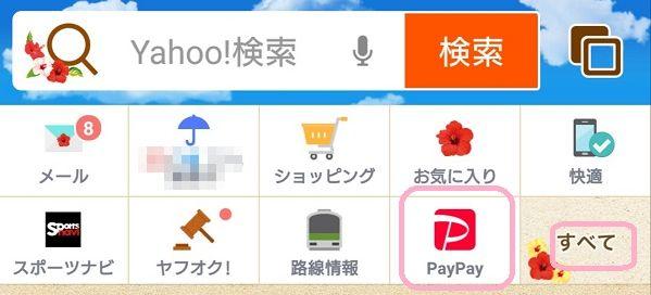 Yahoo!JAPANアプリ