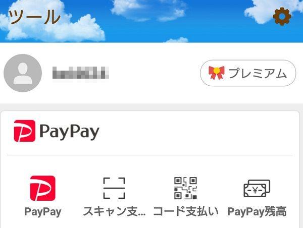 Yahoo!JAPANアプリ すべて