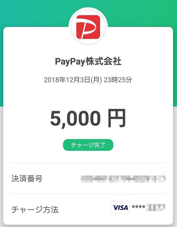 paypay チャージ完了