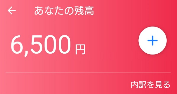 PayPay残高