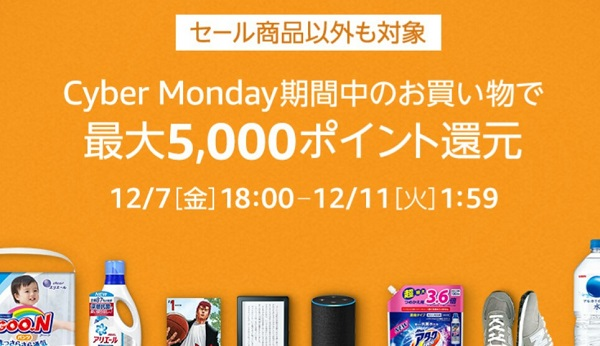 Cyber Monday(サイバーマンデー)期間中の買い物で最大5,000ポイント還元