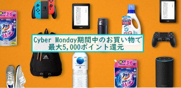 Amazon Cyber Monday Sale(サイバーマンデーセール)