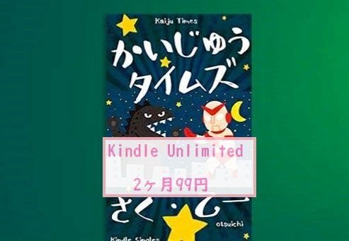 Kindle Unlimited 2ヶ月99円