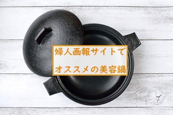 婦人画報サイトでオススメの美容鍋