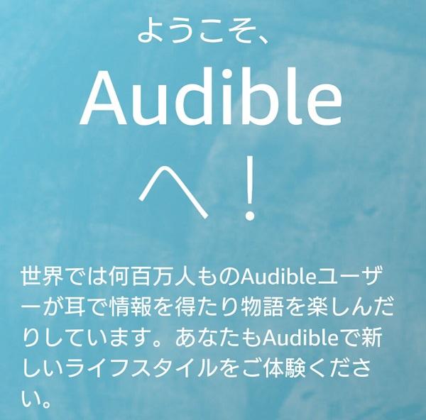 Audible(オーディブル) 入会手続き