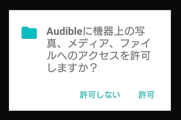 Audible (オーディブル) アプリ インストール