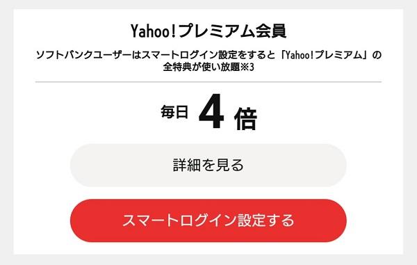 Yahoo!プレミアム会員で+4倍