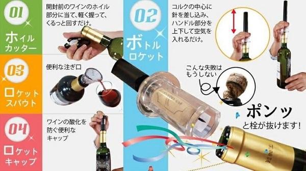 ザ ボトル ロケット