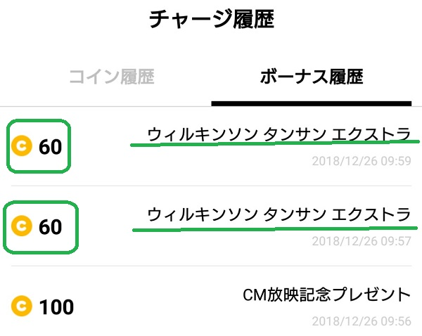LINEマンガ アプリ