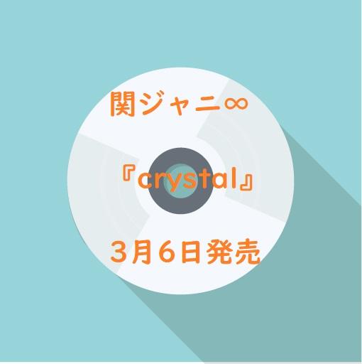 関ジャニ∞ crystal