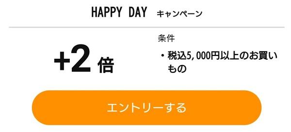 HAPPY DAYキャンペーン