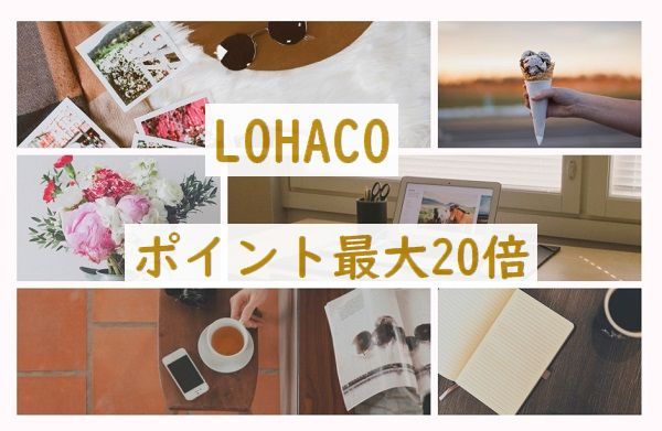 LOHACO(ロハコ)5のつく日