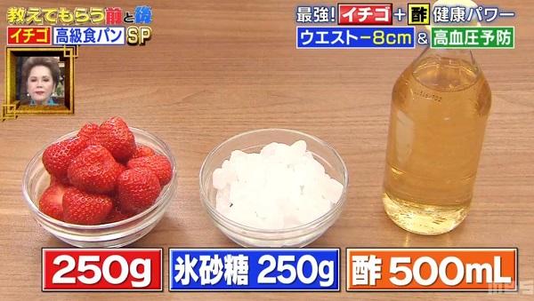 いちご酢 レシピ