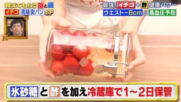 イチゴ酢 レシピ