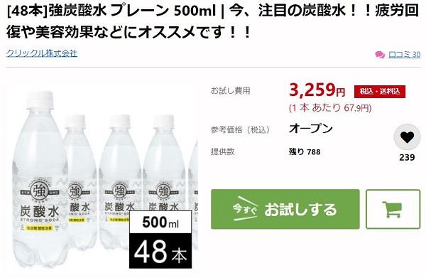 強炭酸水 プレーン 500ml