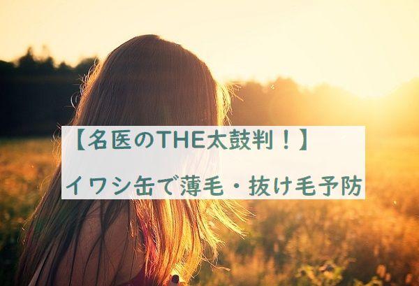 【名医のTHE太鼓判!】イワシ缶で薄毛・抜け毛予防