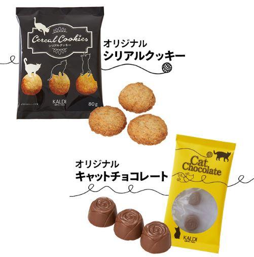シリアルクッキー キャットチョコレート