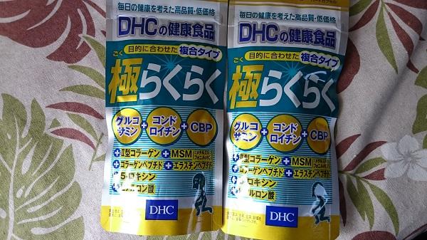 【アウトレット】DHC(ディーエイチシー) 極らくらく 1セット(15日分×2個)