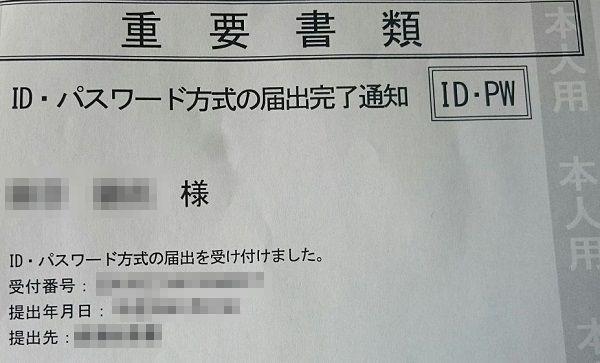 ID・パスワード方式の届け出完了通知