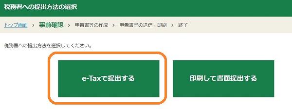 e-Taxで提出する