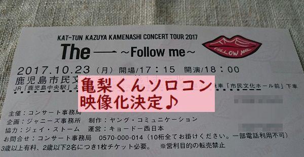亀梨和也 ソロコンサート チケット