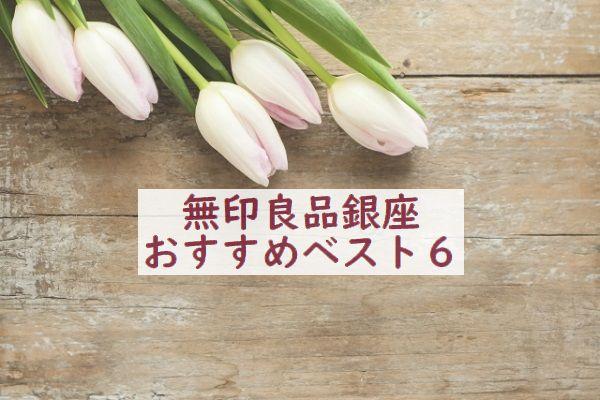 無印良品銀座 おすすめベスト6