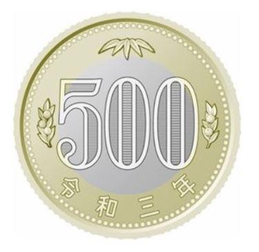 五百円貨幣 500円硬貨
