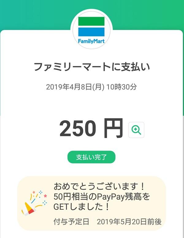 PayPay ペイペイ 決済