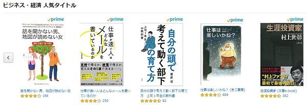 Amazon Kindle ビジネス・経済