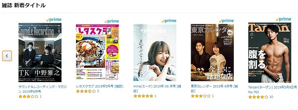 Amazon Kindle 雑誌