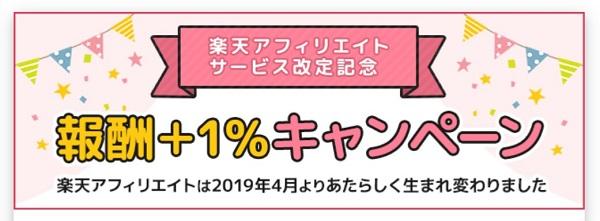 楽天アフィリエイト 報酬+1%キャンペーン