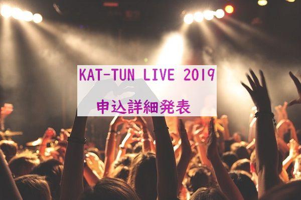 KAT-TUN LIVE 2019