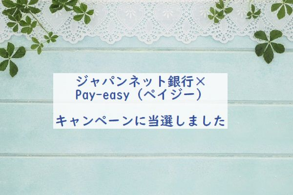 ジャパンネット銀行×Pay-easy(ペイジー)キャンペーン