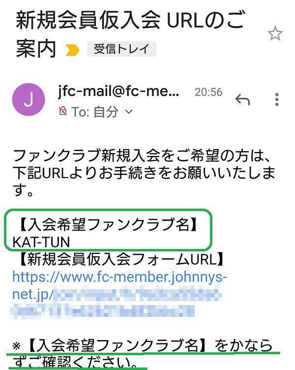 ジャニーズファンクラブ 仮入会案内メール
