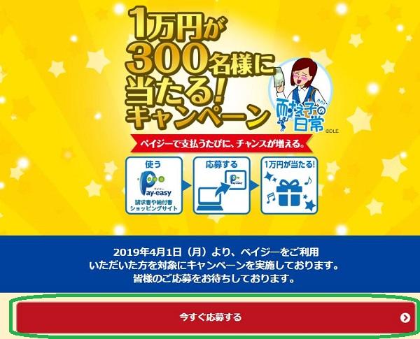 Pay-easy(ペイジー)キャンペーン