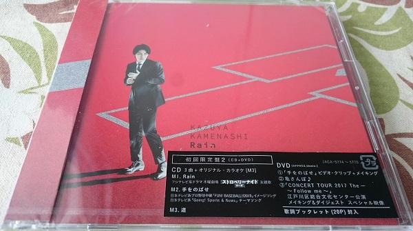 Rain 初回限定盤2