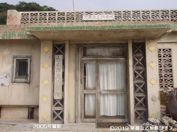 Dr.コトー診療所 志木那島診療所
