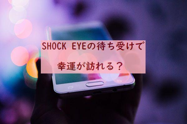 SHOCK EYE(ショックアイ)待ち受け