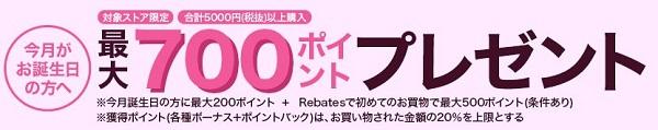 Rebates(リーベイツ)