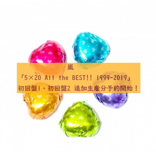 嵐「5×20 All the BEST!! 1999-2019」