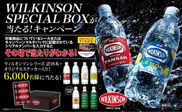 WILKINSON(ウィルキンソン)SPECIAL BOXが当たる!キャンペーン