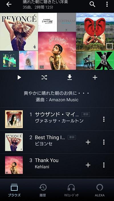 Amazon Music プレイリスト