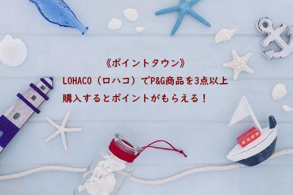 ポイントタウン LOHACO(ロハコ)P&G