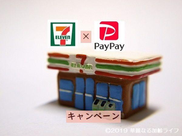 セブンイレブン paypay ペイペイ