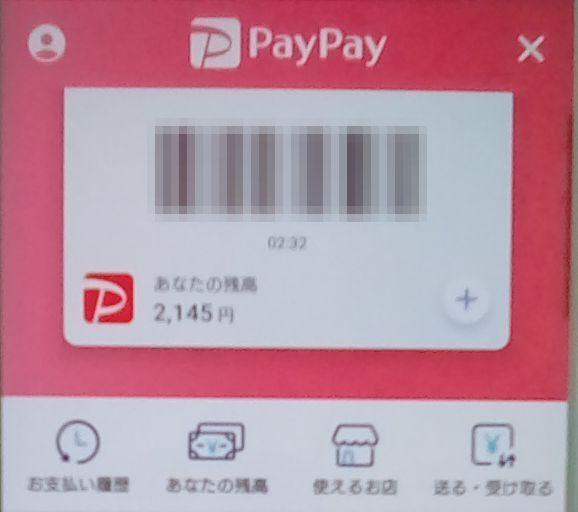 paypay バーコード