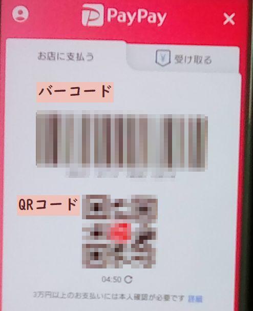 paypay バーコード QRコード