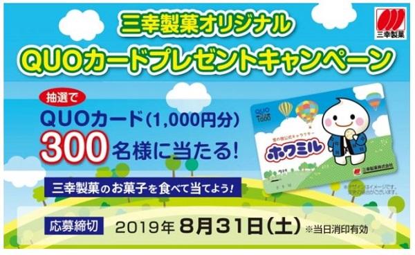 三幸製菓 キャンペーン