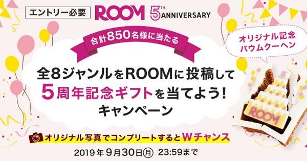 楽天ROOM(ルーム) キャンペーン