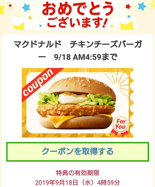 Yahoo! アプリ マクドナルドキャンペーン